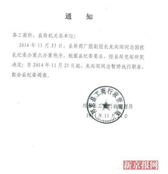 """衡阳祁东工商局干部""""冲击""""纪委办案场所被拘留"""