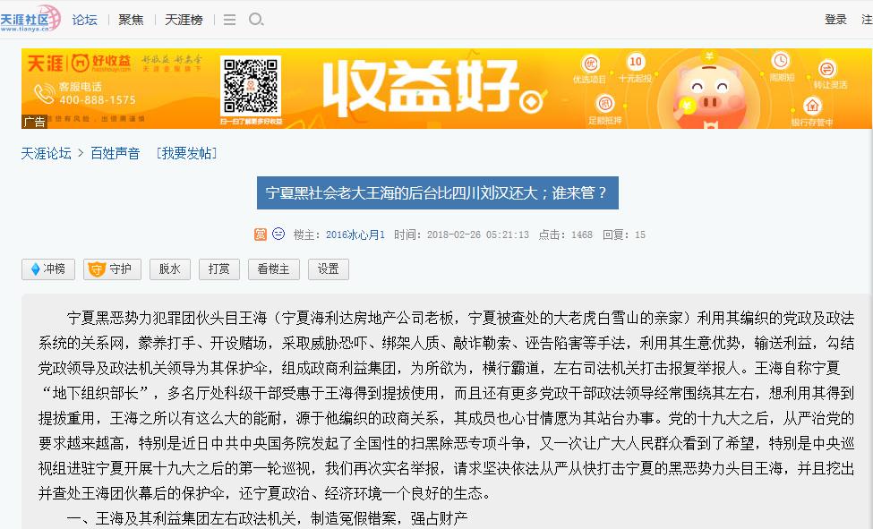 宁夏黑社会老大王海的后台比四川刘汉还大;谁来管?