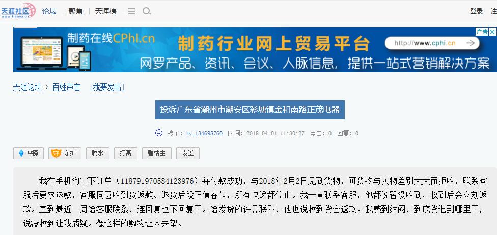 投诉广东省潮州市潮安区彩塘镇金和南路正茂电器