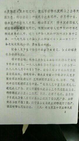 湖南省新宁县七旬老农被冤故意杀人无辜遭遇12年牢狱之灾