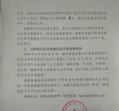 村委换届一候选人曾因强奸判刑 官方:合规 已落选