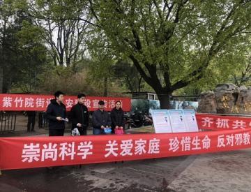北京市:自觉抵制邪教 维护国家安全