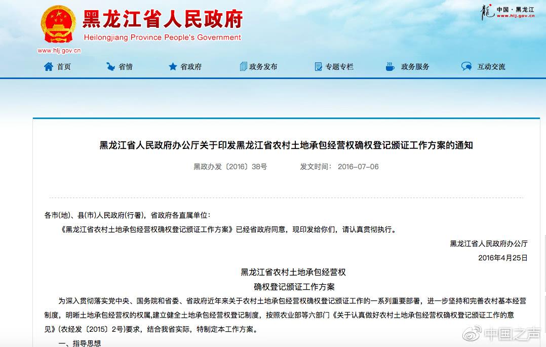 黑龙江虎林回应清收11万亩耕地引非议:宣传发动不足