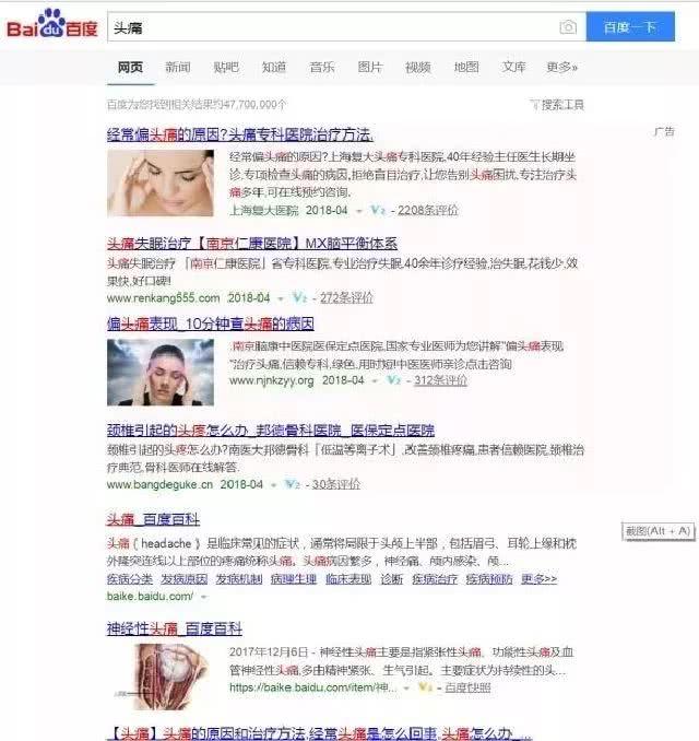 """法制网:魏则西事件后 医疗竞价排名""""涛声依旧"""""""