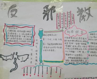 湖北省保康县黄堡镇中心学校 开展反对邪教系列活动 从小筑起安全稳定的防火墙