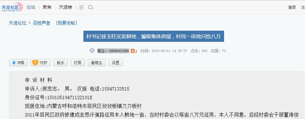 村书记徐玉柱买卖耕地,骗取集体房屋,村民一亩地只给八万