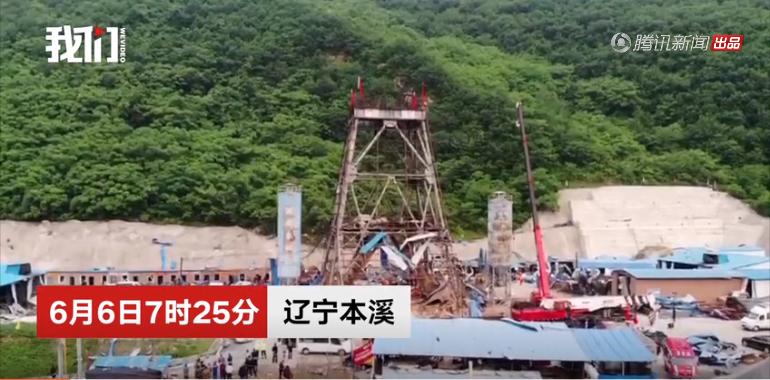 辽宁一铁矿炸药爆炸25人被困:23名被困工人已成功升井