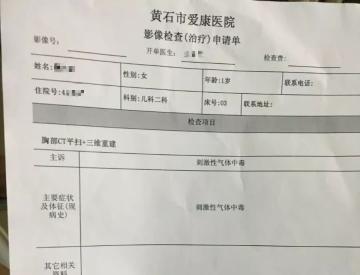 湖北一药厂泄漏含硫气体 63人赴医有孩子肺部感染