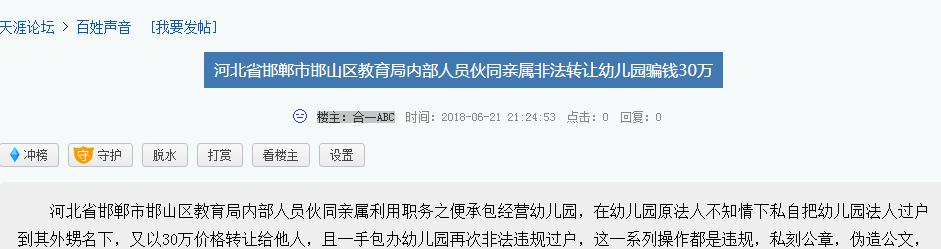河北省邯郸市邯山区教育局内部人员伙同亲属非法转让幼儿园骗钱30万
