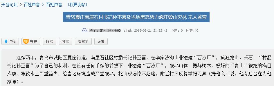 青岛夏庄南屋石村书记孙丕喜及当地黑恶势力疯狂毁山灭林 无人监管