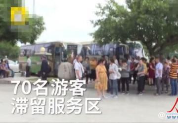 网曝游客拒绝临时加价滞留高速服务区 涉事导游被立案调查