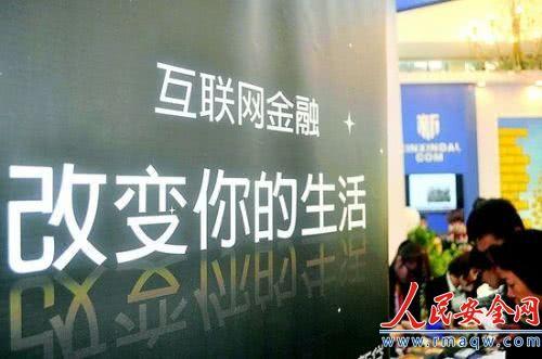 互联网金融协会秘书长陆书春:互金风险专项整治工作取得显著成效