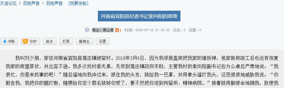 河南省宜阳县纪委书记索向阳的政绩