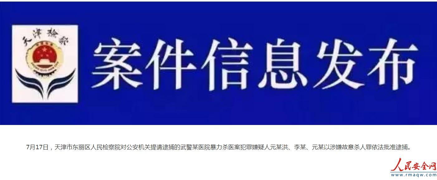 天津武警某医院女军医被杀害 3名嫌犯被批准逮捕