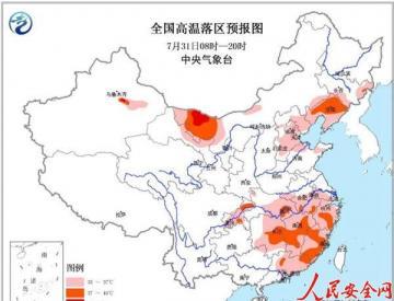 高温预警连发18天 辽宁重庆等10省市区局地或达40℃