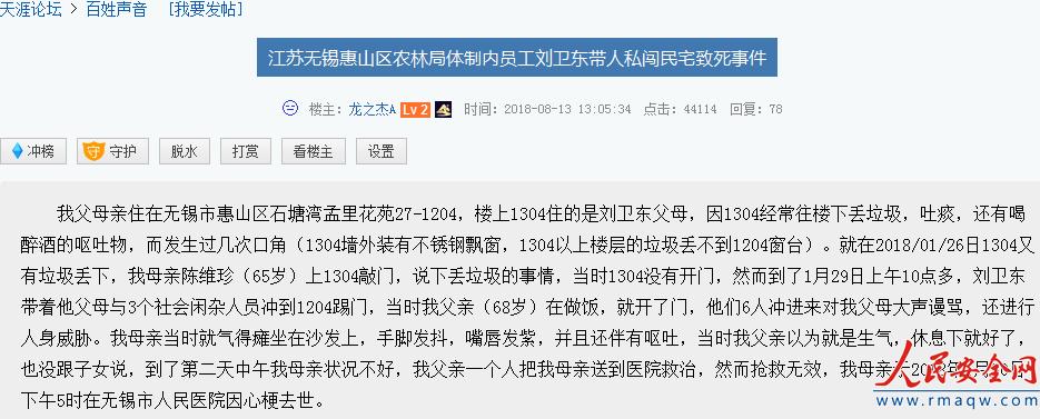 江苏无锡惠山区农林局体制内员工刘卫东带人私闯民宅致死事件