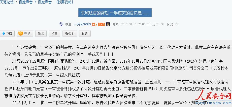 京城法官的背后 一手遮天的官员是…….