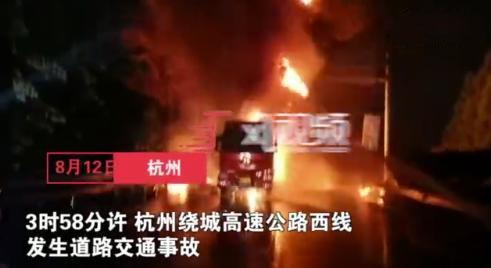 杭州9死3伤重大交通事故后续 家属:遇难者基本都是同乡