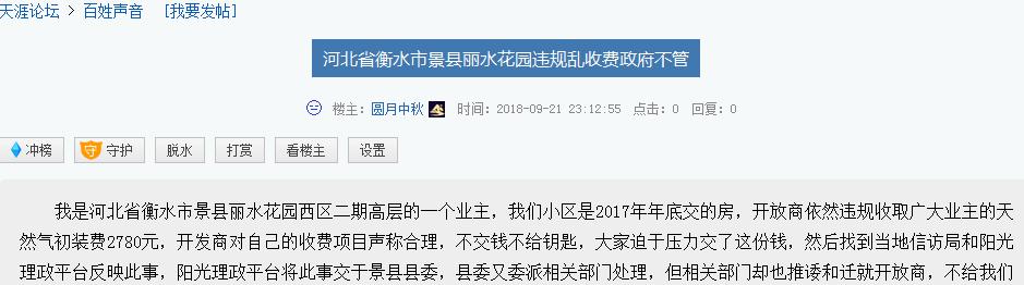 河北省衡水市景县丽水花园违规乱收费政府不管