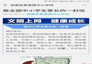 (襄阳)黄堡镇中心学校多形式开展网络安全宣传周活动
