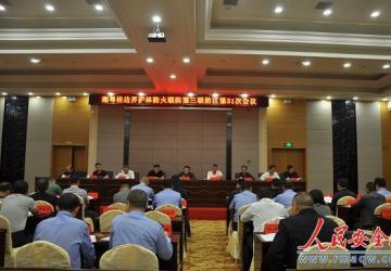 湘粤桂边界护林防火联防第三联防区第51次会议在通道县召开