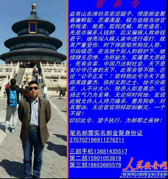 举报腐败致残被精神病的魏素惠发出悲鸣:救救我