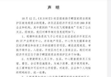 科大讯飞回应基地侵占扬子鳄保护区:立刻停止该中心运营