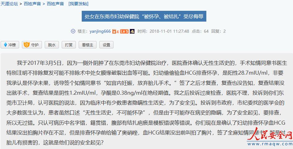 """处女在东莞市妇幼保健院""""被怀孕、被结扎""""受尽侮辱"""