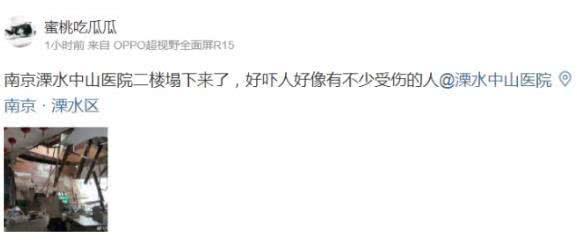 南京溧水一医院楼板坍塌有人受伤 当时有学生正在体检