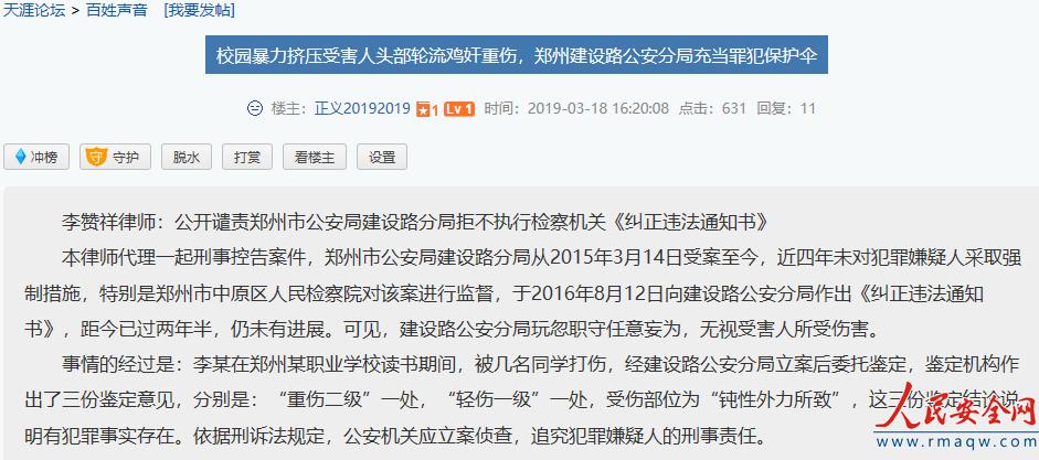 校园暴力挤压受害人头部轮流鸡奸重伤,郑州建设路公安分局充当罪犯保护伞