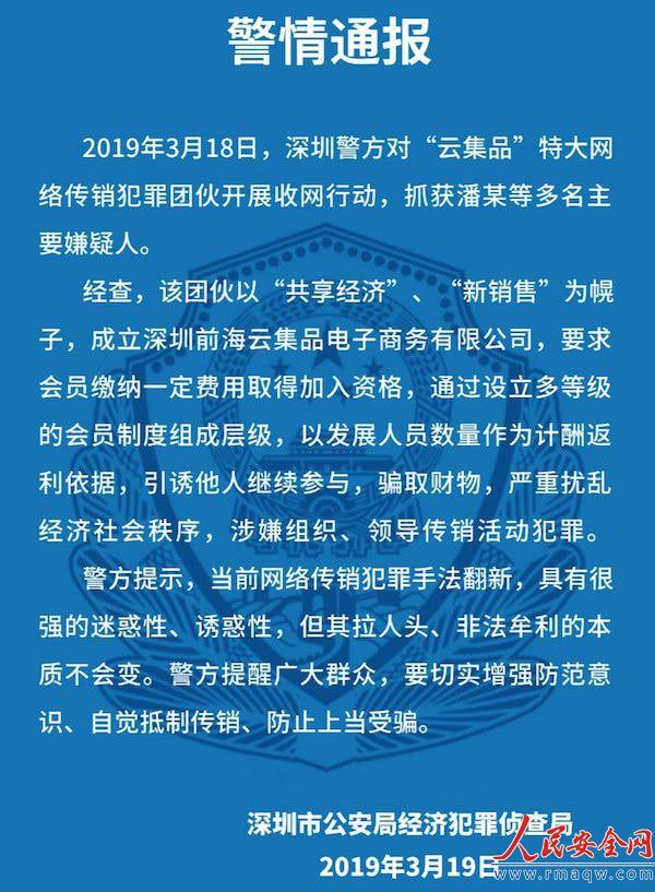 """深圳警方摧毁""""云集品""""网络传销犯罪团伙 潘跃健等人被抓获"""