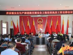 衡阳常宁市洋泉镇组织百余人上街开展安全宣传及执法活动