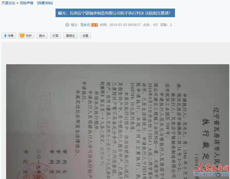 曝光;瓦房店宁银轴承制造有限公司拒不执行判决 法院相互推诿!
