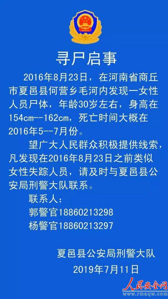 河南夏邑发布寻尸启事 征集3年前一女性尸体线索