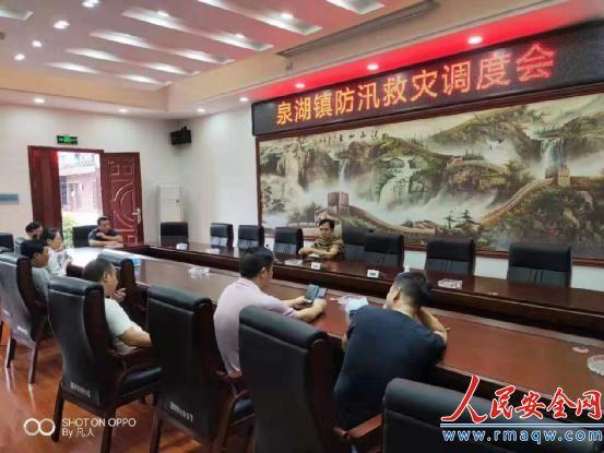 衡南县泉湖镇多举措筑牢汛期安全防线
