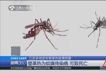 """出门旅游别光顾着玩!还得预防""""登革热"""" 江苏已有73人中招"""