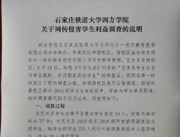 网曝石家庄一高校学生会贪污学生奖助学金 官方回应