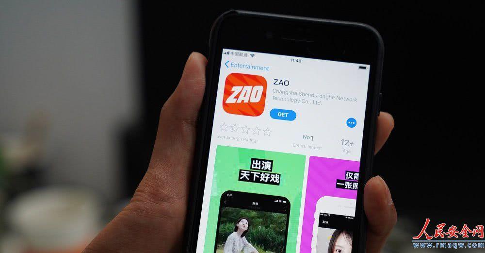 ZAO回应工信部约谈:确保用户个人信息安全和数据安全
