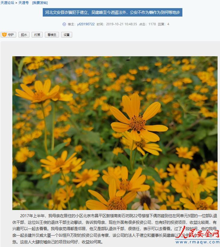河北文安县诈骗犯于德立、吴建峰至今逍遥法外,公安不作为懒作为到何等地步