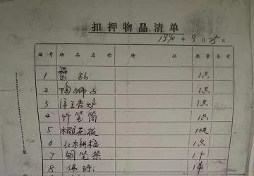 湖南村民百余件藏品被公安局扣29年未归还 提交国家赔偿遭否