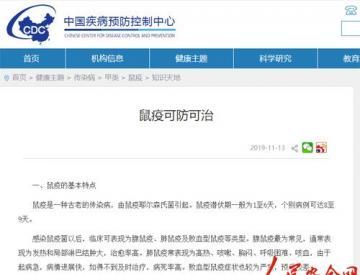 中国疾控中心:鼠疫可防可治 市民不用过度担心