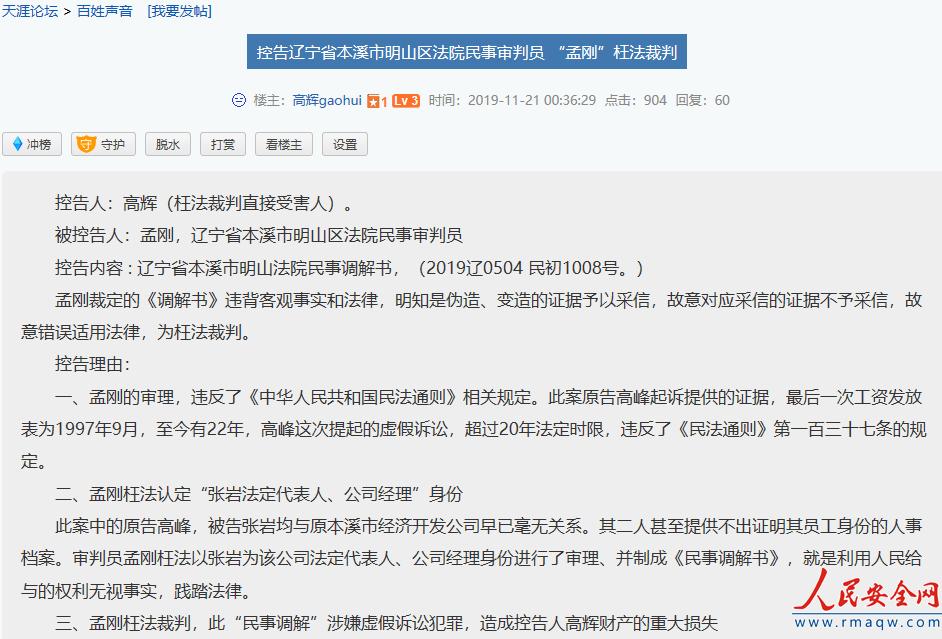 """控告辽宁省本溪市明山区法院民事审判员 """"孟刚""""枉法裁判"""