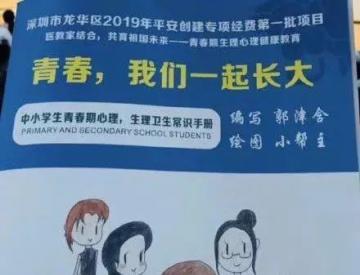 网友举报深圳中小学生理教育资料涉性别歧视 区教育局回应