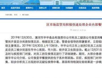 河南漯河一公司20多名员工呕吐送医 疑似食物中毒