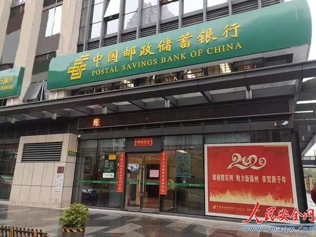 福州一男子用假公章贷款,邮储银行竟批了,结局太意外!