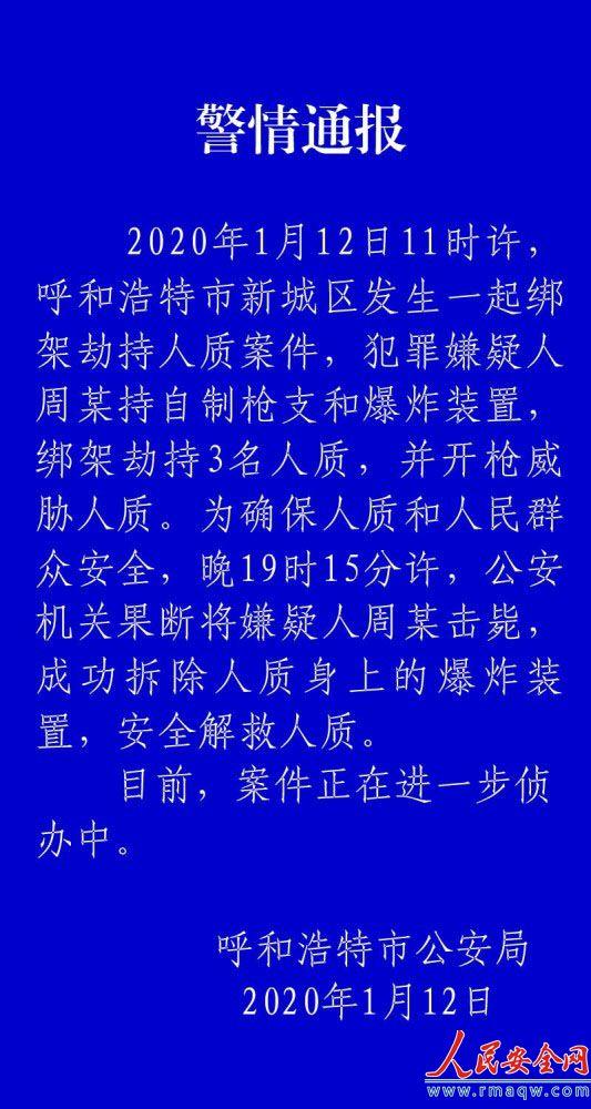 内蒙古一嫌犯持枪劫持3名人质并开枪威胁 被警方击毙