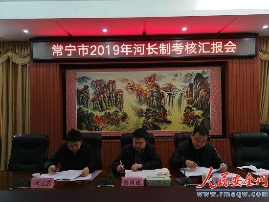 衡阳市河长制考核组一行来常就2019年河长制工作进行考核