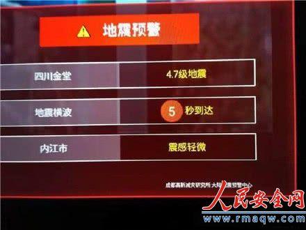 四川成都发生5.1级地震大陆地震预警网提前8秒预警