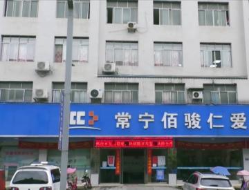 """湖南常宁 """"佰骏仁爱医院""""聘名医健康百姓获赞"""