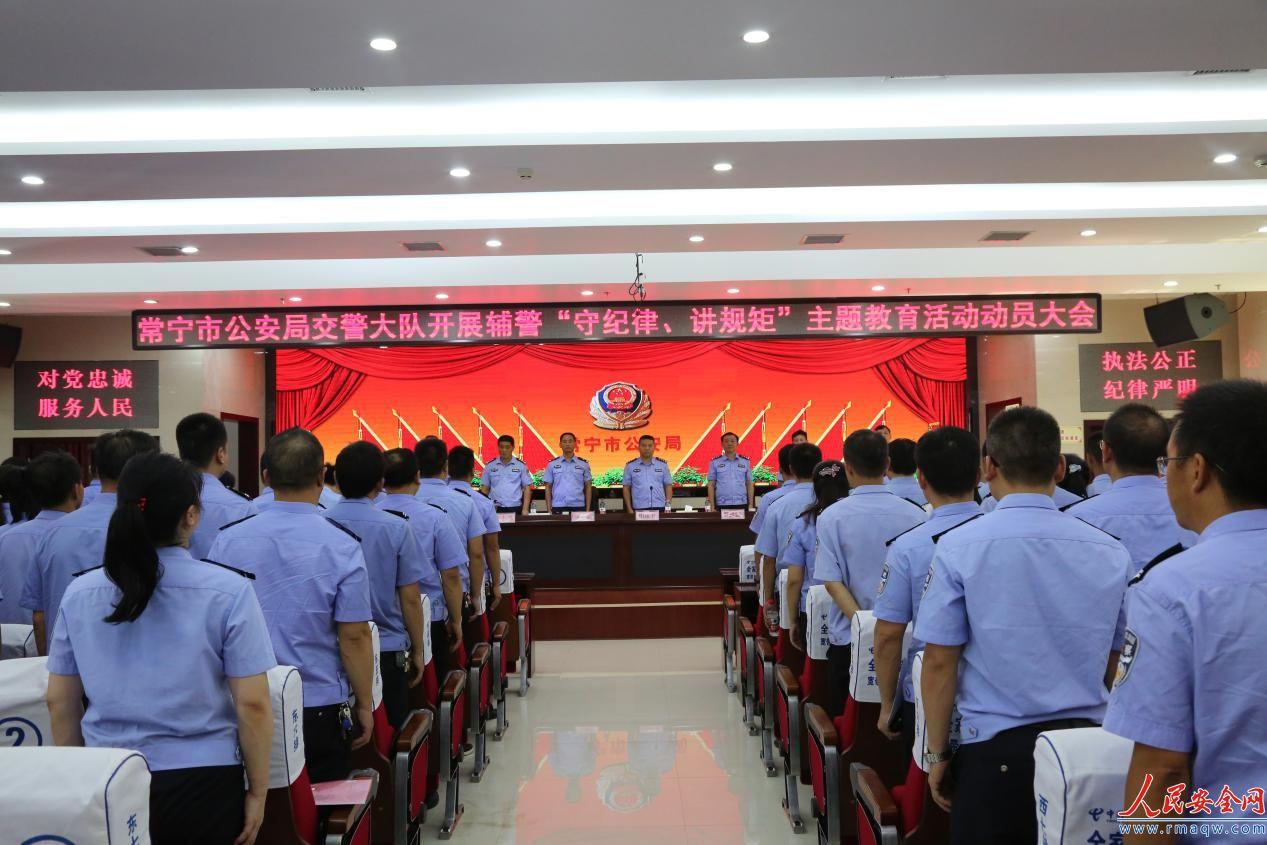 """常宁市公安局交警大队开展辅警""""守纪律、讲规矩""""主题教育活动动员大会"""